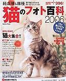 猫のフォト百科―純血種&雑種 (2006) (Gakken Mook)
