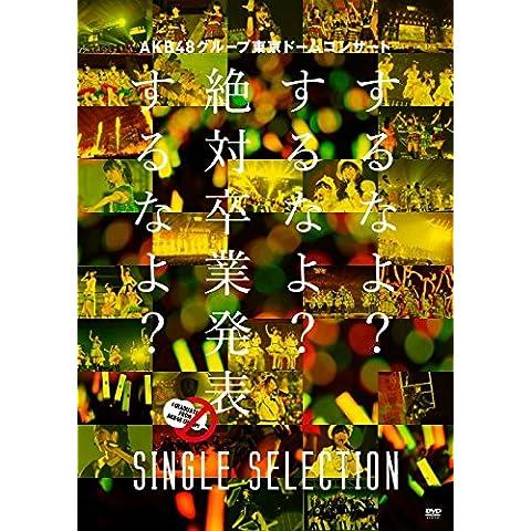 AKB48グループ東京ドームコンサート ~するなよ?するなよ? 絶対卒業発表するなよ?~ SINGLE SELECTION (DVD)