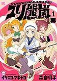 ユリ熊嵐 (1) (バーズコミックス)