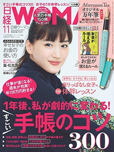日経 WOMAN 2017年11月号 大きい表紙画像