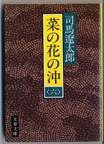 菜の花の沖〈6〉 (文春文庫)