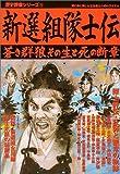 新選組隊士伝―蒼き群狼、その生と死の断章 (歴史群像シリーズ (72))