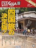 四国旅マガジン GajA(ガジャ) No.50 50人のマイベスト・四国旅の決定版!(特別編集号)