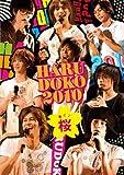 春どこ2010~桜~ [DVD]