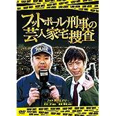 フットボール刑事(デカ)の芸人家宅捜査 [DVD]
