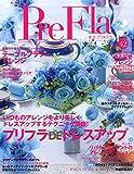 季刊 PreFla (プリ*フラ) 2015年 03月号 [雑誌]