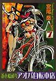 並木橋通りアオバ自転車店 7巻 (YKコミックス (284))