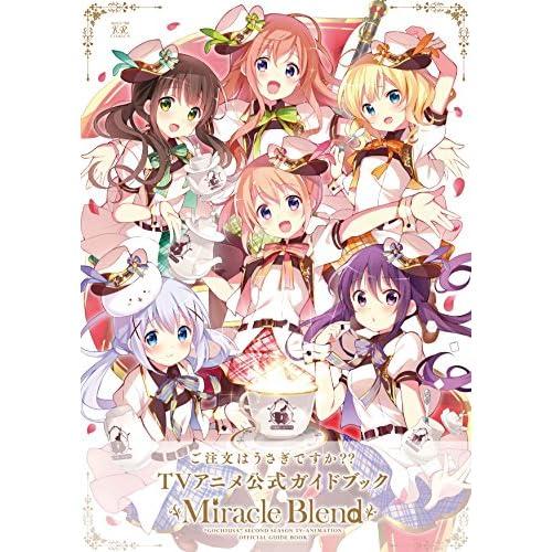 ご注文はうさぎですか?? TVアニメ公式ガイドブック Miracle Blend (まんがタイムKRコミックス)