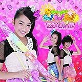 おはガールちゅ! ちゅ! ちゅ! CD 「こいしょ!!! (通常盤 Type-B)」