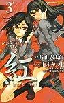 紅kureーnai 3 (ジャンプコミックス)