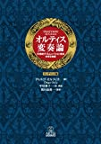 【オンデマンド版】オルティス変奏論 16世紀ディミニューション技法の手引き書(大型本)