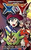 ポケットモンスターSPECIAL X・Y 4 (てんとう虫コミックス)