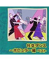 社交ダンス~ポピュラー編 ベスト
