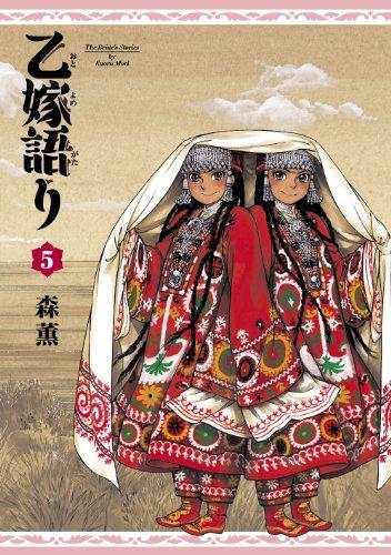 乙嫁語り 5巻 (ビームコミックス(ハルタ))