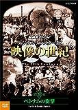 NHKスペシャル デジタルリマスター版 映像の世紀 第9集 ベトナムの衝撃 アメリカ社会が揺らぎ始めた [DVD]