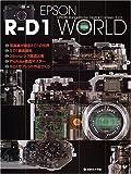 Epson R-D1 world―Epson rangefinder digital camera R-D1