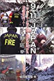 9・11、JAPAN―ニューヨーク・グラウンド・ゼロに駆けつけた日本消防士11人
