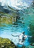 NHKスペシャル 仁淀川 青の神秘 [DVD]