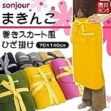 西川 (国内最高級ブランド) 「まきんこ」 巻きスカート風 ひざ掛け (70×140cm) イエロー