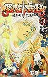 Bastard!! 24―暗黒の破壊神 (ジャンプコミックス)