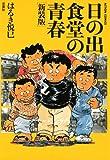日の出食堂の青春 新装版  (アクションコミックス)