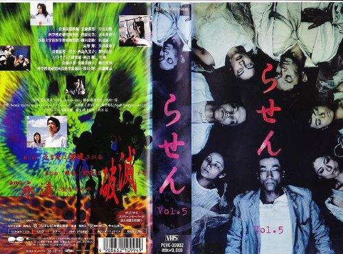 らせん(5) [VHS]