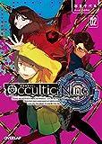 Occultic;Nine2 -オカルティック・ナイン- Occultic;Nine -オカルティック・ナイン- (オーバーラップ文庫)