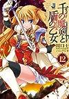 千の魔剣と盾の乙女12 (一迅社文庫)