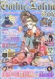 ゴシック&ロリータバイブル Vol.44 (インデックスムツク)