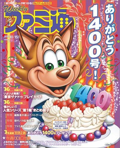 週刊ファミ通 2015年10月15日増刊号 [雑誌]