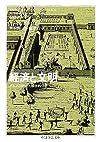 経済と文明 (ちくま学芸文庫)