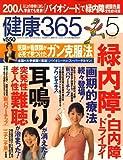 健康365 (ケンコウ サン ロク ゴ) 2008年 05月号 [雑誌]