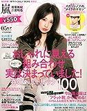 MORE5月号増刊 2015年 05 月号 [雑誌]: MORE(モア) 増刊