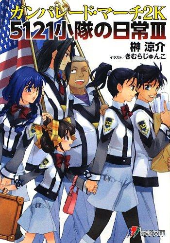 ガンパレード・マーチ 2K 5121小隊の日常III (電撃ゲーム文庫)