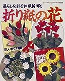 折り紙の花―暮らしを彩る和紙折り紙 (レディブティックシリーズ (1556))