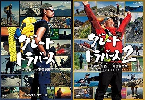グレートトラバース DVD全2巻セット【NHKスクエア限定セット】