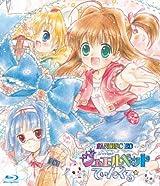 「ジュエルペット てぃんくる☆」FD第3弾のBD+CDが9月リリース