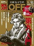 日経 おとなの OFF (オフ) 2011年 12月号 [雑誌]