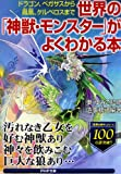 世界の「神獣・モンスター」がよくわかる本 ドラゴン、ペガサスから鳳凰、ケルベロスまで (PHP文庫)
