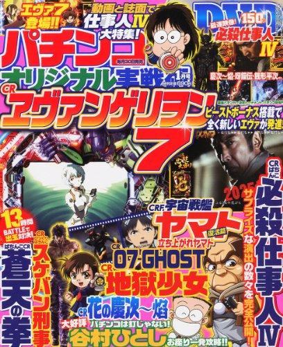 パチンコオリジナル実戦術 2012年 01月号 [雑誌]