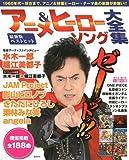 最新版ベストヒット アニメ&ヒーローソング大全集 (実用百科)