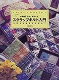 小関鈴子のパッチワーク スクラップキルト入門―大好きな端切れを集めて
