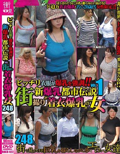 ピッチリ衣服が爆乳を強調!!新爆乳都市伝説・街撮り着衣爆乳の女 VOL.1 [DVD]