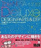 ネタ帳デラックス デザインパーツ&DTP (MdN books)