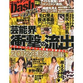 ゴールデンDASH (ダッシュ) マグナム (ENTERTAINMENT Dash 増刊)
