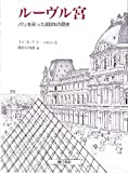 img - for 800 years of history that has colored the Paris - Louvre (1992) ISBN: 489013848X [Japanese Import] book / textbook / text book