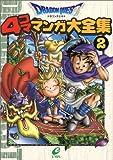 ドラゴンクエスト4コママンガ大全集 / ゲームドラゴンクエストシリーズシナリオ のシリーズ情報を見る