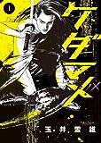 ケダマメ 1 (ビッグコミックス)