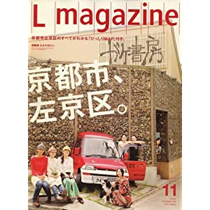 Lmagazine (エルマガジン) 2008年11月号 [雑誌]