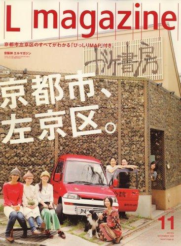 Lmagazine (エルマガジン) 2008年 11月号 [雑誌]